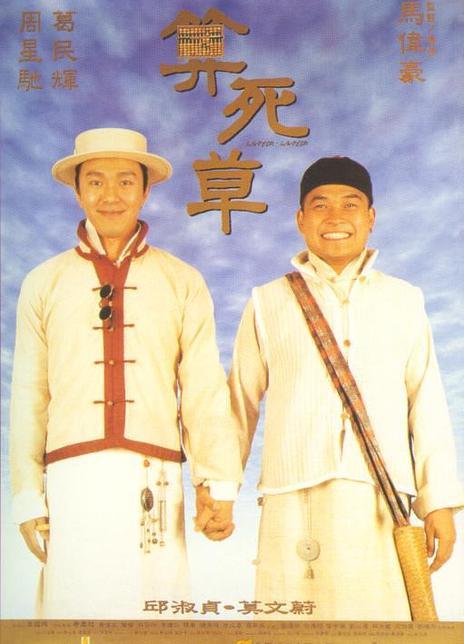 1997周星驰喜剧《算死草》HD720P.国粤双语.中字