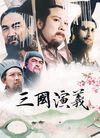 刘纯燕 三国演义