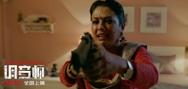 《调音师》登印度片票房榜第三名,硬核警察夫妇背后有隐藏剧情?  第4张