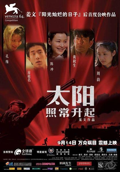 2007姜文高分劇情《太陽照常升起》HD1080P.國語中字