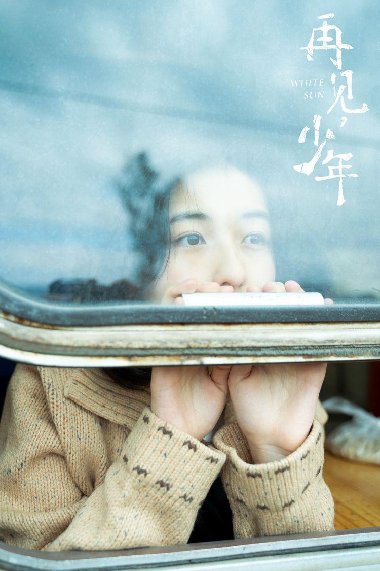 《再见,少年》曝先导海报,张子枫寻觅式成长领悟青春  第4张