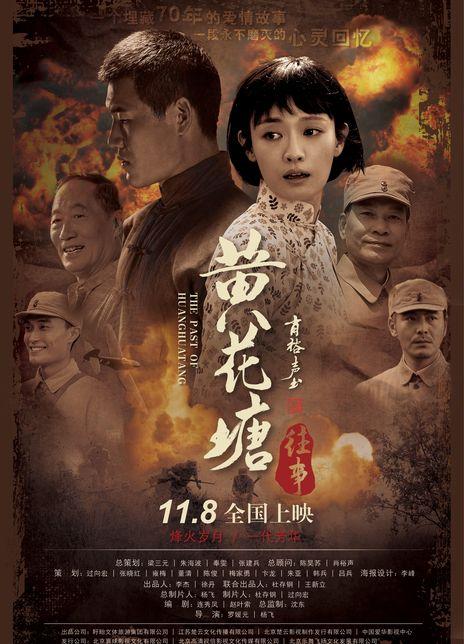 2019 中國《黃花塘往事》本片據真實歷史背景改編
