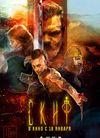 塞西亚:复仇之剑