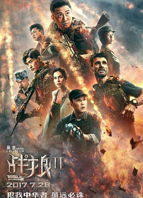 2017高分动作《战狼2》HD1080P.国语中字