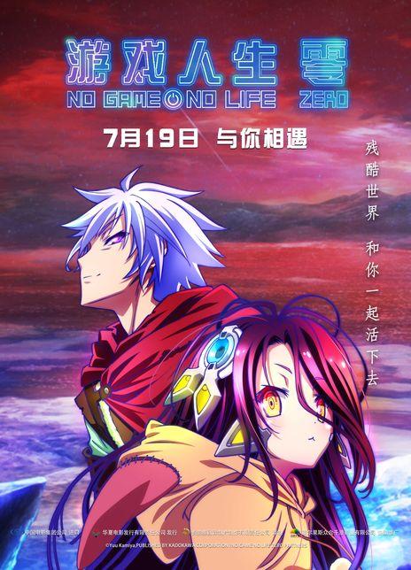 游戏人生 零(2017)