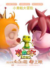 青蛙王子历险记_下载