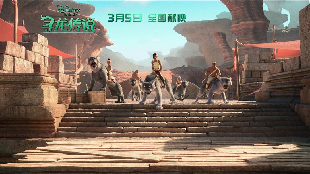 2021高分动画冒险《寻龙传说》HD1080P.中英双字