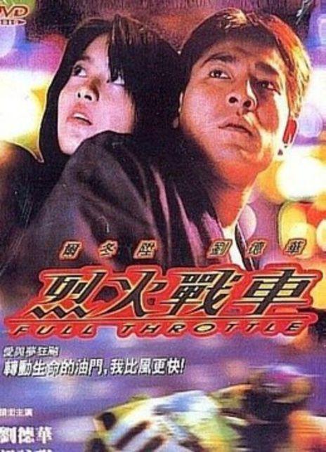 1995刘德华动作《烈火战车:暴走战士》BD1080P.国粤双语.高清中字