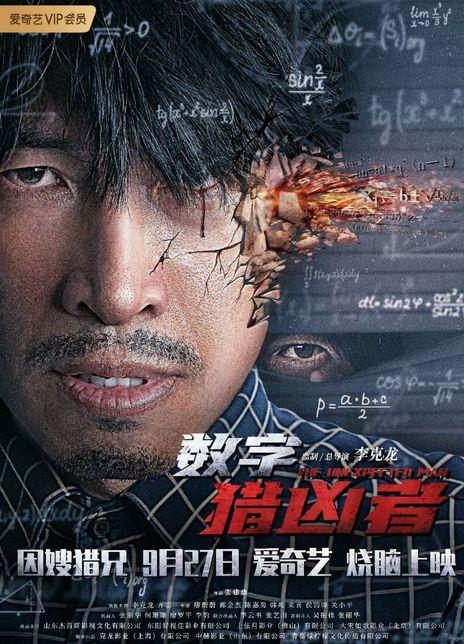 2021国产剧情《数字猎凶者》HD1080P.国语中字