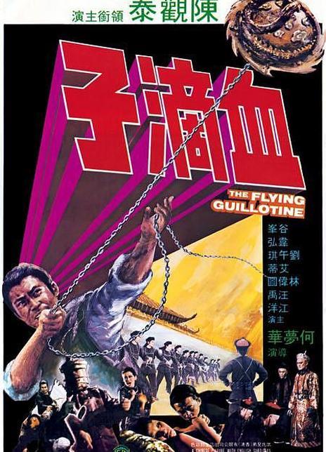 1975邵氏古裝武俠片《血滴子》BD720P.國語中字