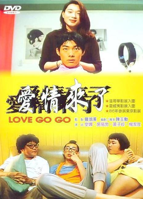 1997台湾高分喜剧《爱情来了》BD1080P.国语中字