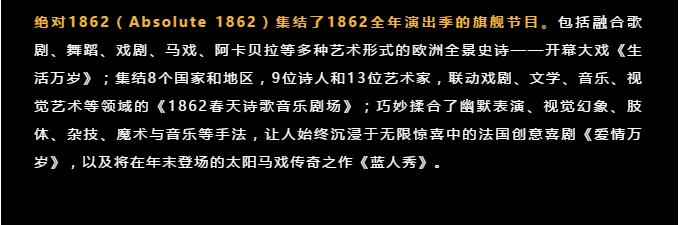 青春主场·生活万岁 | 1862时尚艺术中心2019演出季正式发布  第20张