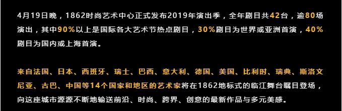 青春主场·生活万岁 | 1862时尚艺术中心2019演出季正式发布  第16张