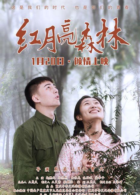 红月亮森林海报封面