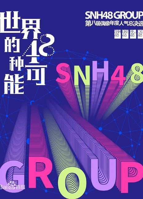 """""""世界的48种可能""""SNH48 GROUP第八届偶像年度人气总决选 2021歌舞真人秀 HD1080P.国语中字"""