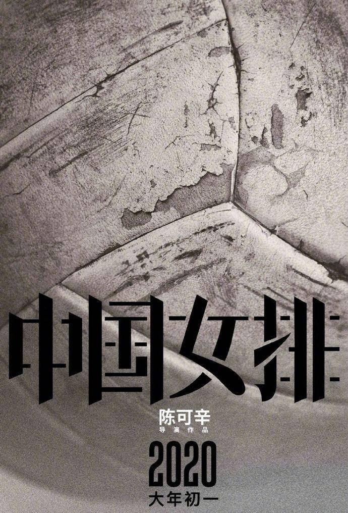 中国女排定档2020大年初一,陈可辛执导,巩俐或出演郎平  第1张