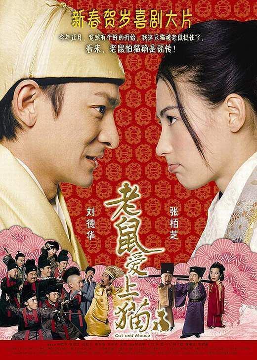 2003劉德華張柏芝《老鼠愛上貓》HD720P.國粵雙語.中字