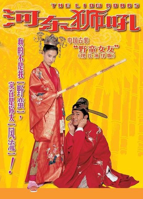 2002张柏芝古天乐喜剧《河东狮吼》HD1080P.高清迅雷下载