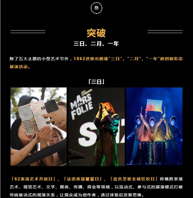 青春主场·生活万岁 | 1862时尚艺术中心2019演出季正式发布  第29张