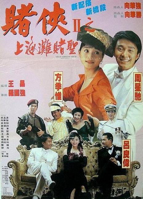 1991周星驰喜剧《赌侠2:上海滩赌圣》BD1080P.国粤双语.高清中字
