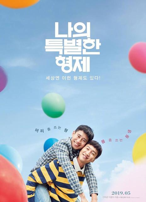 2019年 我的一級兄弟/完美搭檔 [韓國最新喜劇溫情電影]