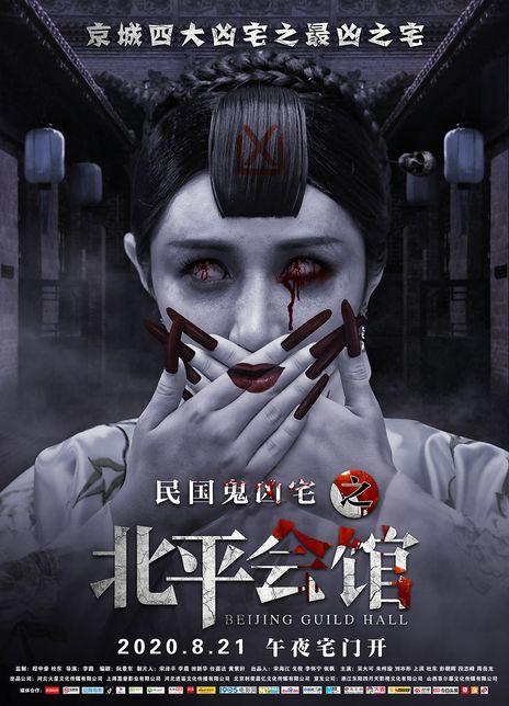 北平会馆海报封面