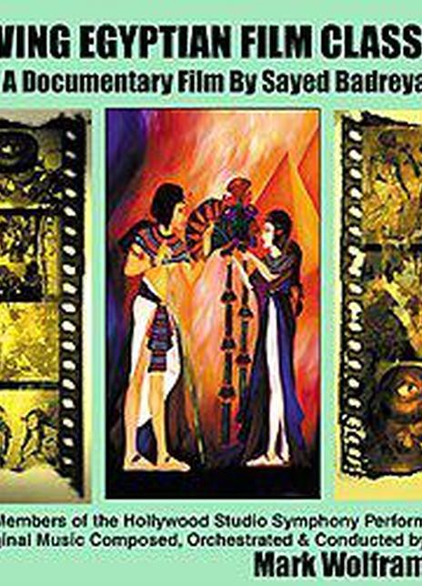 Saving Egyptian Film Classics海报封面