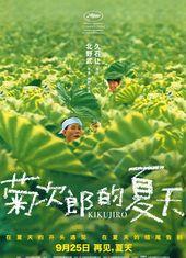 菊次郎的夏天 华谊兄弟影院(IMAX洋桥店)