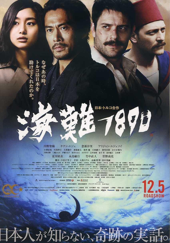 2015日本历史剧情《海难1890》BD720P.高清中字