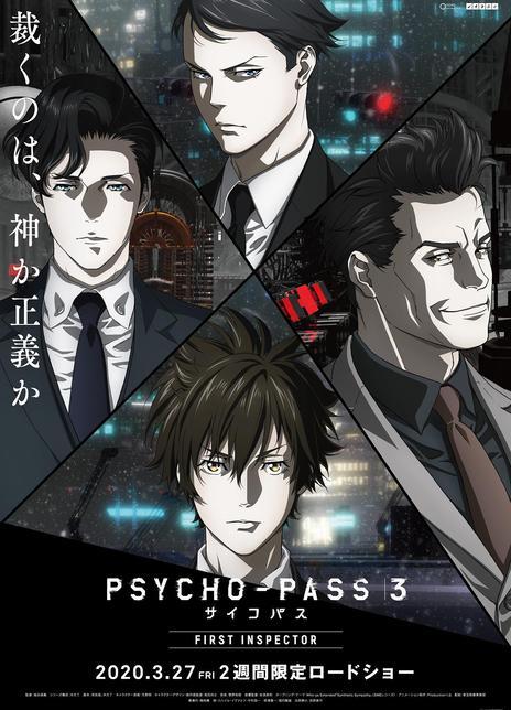 2020日本動畫《心理測量者3:第一監視者》HD1080p.日語中字