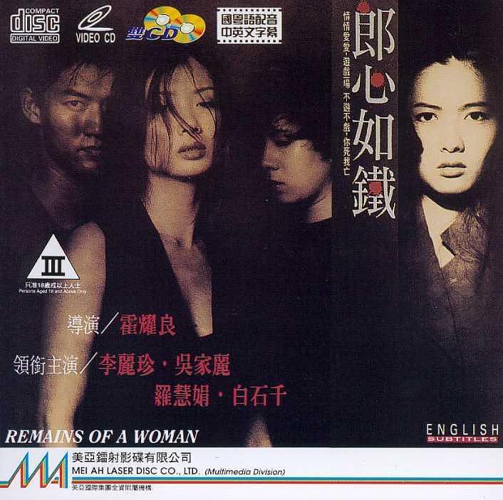 1993吴家丽大尺度《香港十大奇案:郎心如铁》剪辑完整版.HD720P.国粤双语.中字