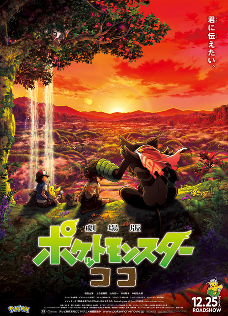 2020高分动画冒险《精灵宝可梦剧场版:可可》BD1080P.日语中字
