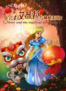 小公主艾薇拉与神秘王国2