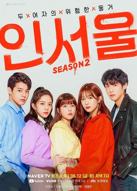 在首尔第二季(11/12)2020.HD720P 迅雷下载