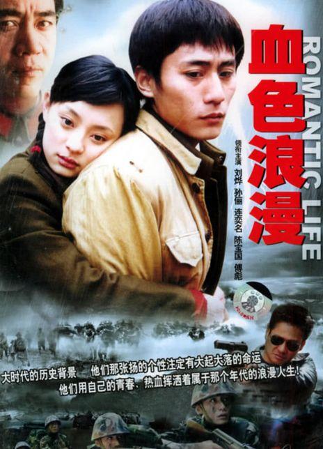 2004刘烨孙俪高分《血色浪漫》全32集.HD1080P.国语中字