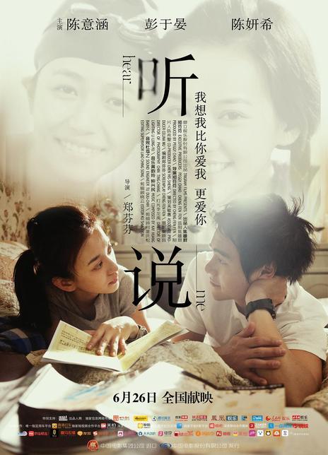 2009台湾爱情《听说》BD720P.国语中字
