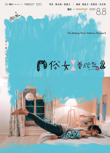 2021台湾高分喜剧《俗女养成记2》全10集.HD4K.高清迅雷下载