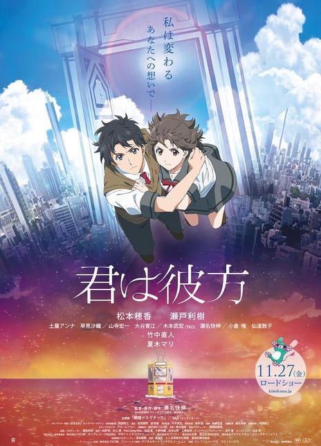 2020日本动画奇幻《你是彼方》HD1080P.日语中字
