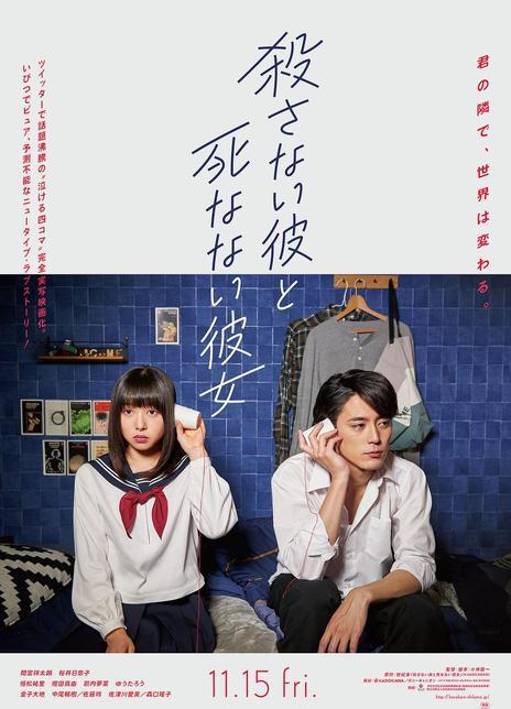2019日本爱情《杀不了的他与死不了的她》HD720P.日语中字
