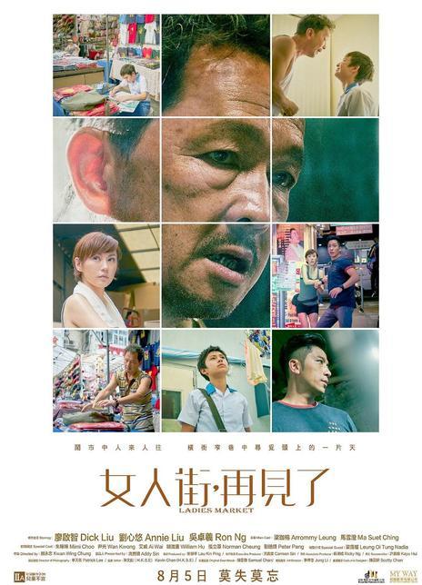 2021香港剧情《女人街,再见了》BD1080P.国粤双语.中字
