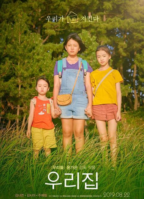 2019 韓國《我們的家園》韓國女導演允佳恩的又一部佳作