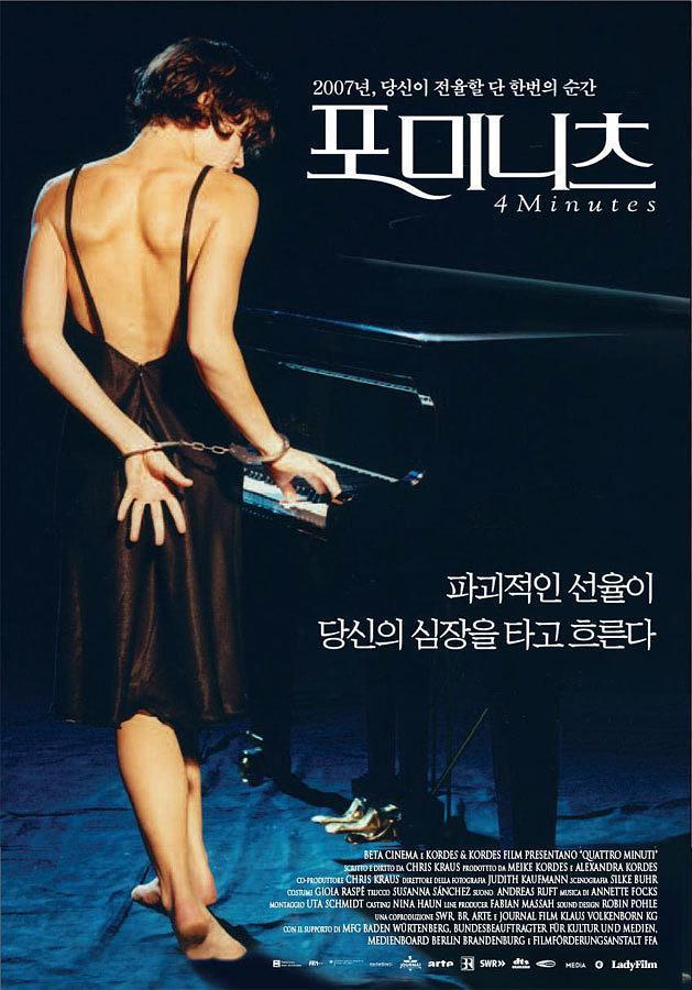 2006高分劇情音樂《情鍵四分鐘》HD1080P.中英雙字