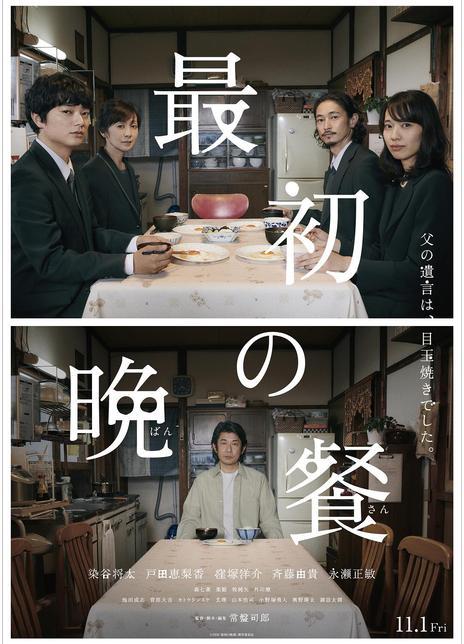 2019年 日本剧情片《最初的晚餐》HD720p.日语中字