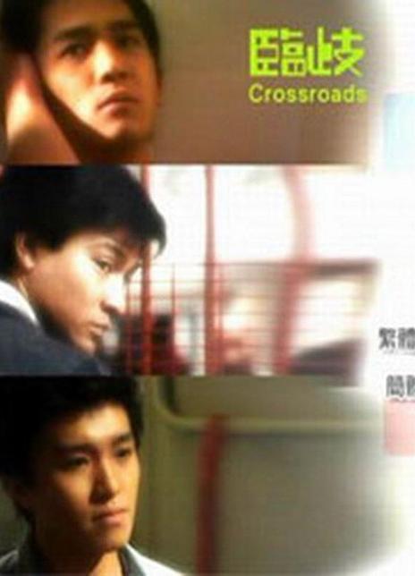 1983香港剧情《临歧》HD720P 迅雷下载