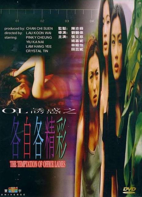 1998方中信犯罪《强奸3:OL诱惑》剪辑完整版.BD1080P.高清迅雷下载