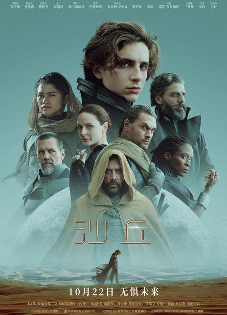 沙丘 Dune (2021)