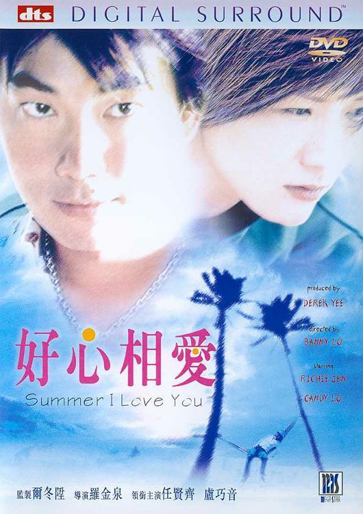 2002香港爱情《天荒情未老/好心相爱》HD720P 高清下载