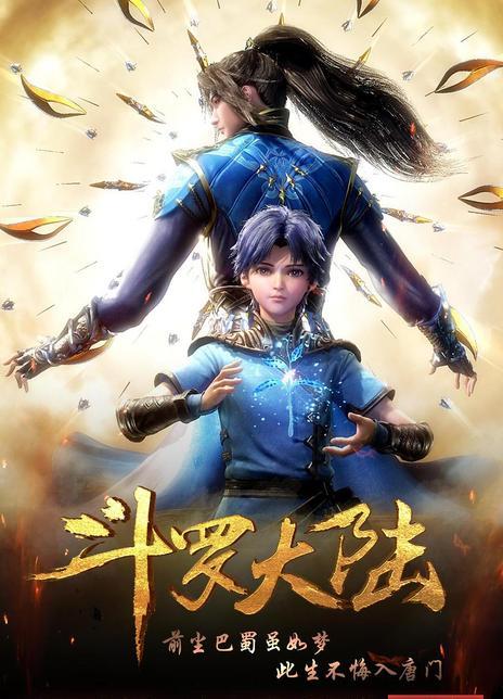 2018国产高分连载奇幻动漫《斗罗大陆》更新至145集 高清下载