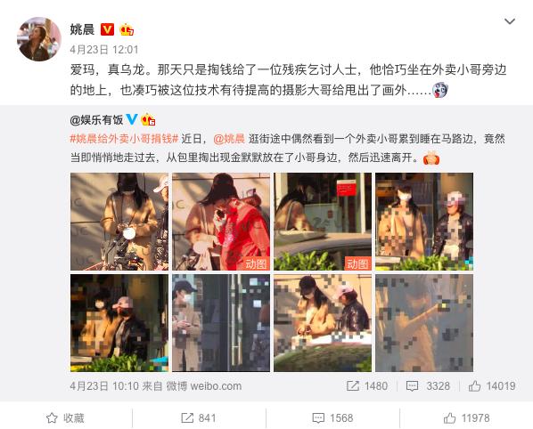 姚晨回应给外卖小哥捐钱只是乌龙一场,做好事不留名获网友盛赞  第5张