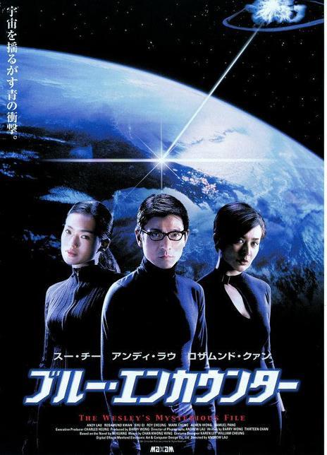 2002刘德华关之琳科幻《卫斯理之蓝血人》BD720P.国粤双语.中字